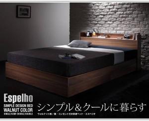 ウォルナット柄/棚・コンセント付き収納ベッド【Espelho】エスペリオ【ポケットコイルマットレス:ハード付き】ダブル