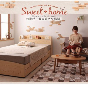 コンセント付き収納ベッド【Sweet home】スイートホーム【ポケットコイルマットレス:レギュラー付き】 セミダブル
