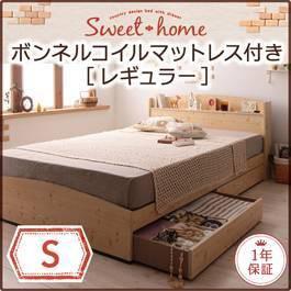 カントリーデザインのコンセント付き収納ベッド【Sweet home】スイートホーム【ボンネルコイルマットレス:レギュラー付き】 シングル