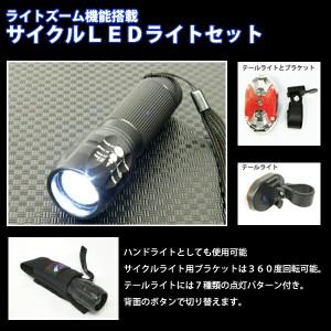 ズーム機能搭載!高輝度サイクルスーパーLEDライトセット[送料無料(一部地域を除く)]