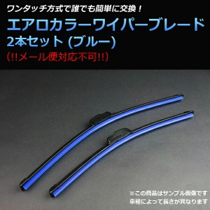 トヨタ ラウム/RAV4 (97/5〜、94/5〜96/7、96/9〜00/4) エアロワイパー ブレード ブルー 左右セット