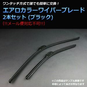 トヨタ センチュリー (97/4〜)左右セット エアロワイパー ブレード ブラック