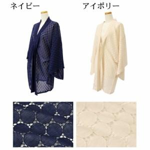 日本製 ポリエステル100% 水玉つなぎ レース羽織 4色レディース 羽織 着物 黒 ピンク ベージュ グレー