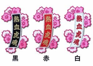 【プロ野球 阪神タイガースグッズ】「熱血虎魂」桜短冊ワッペン
