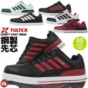 送料無料 安全靴 スニーカー TULTEX(タルテックス)4ラインレギュラーセーフティーシューズ 51627【作業靴】【あす着対応】