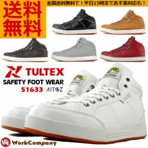 送料無料 安全靴スニーカー TULTEX(タルテックス)ミドルカット セーフティーシューズ ハイカット『6カラー』 AZ-51633【あす着対応】