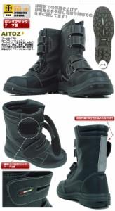 安全靴 セーフティーブーツ マジックテープタイプ『BLACK』【作業靴】