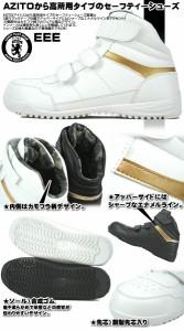 安全靴  スニーカー AZITO ハイカット マジックテープ セーフティーシューズ『2カラー』【高所用】