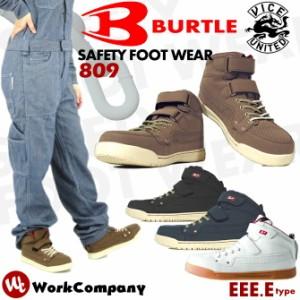 安全靴 スニーカー  BURTLE(バートル)  ハイカットタイプ809 マジックテープ付セーフティーシューズ『3カラー』【あす着対応】