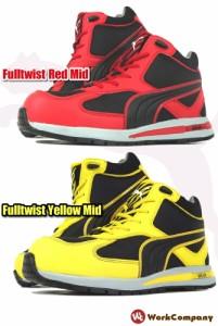 送料無料 安全靴 ハイカット プーマ セーフティー(PUMA SAFETY) フルツイスト セーフティーシューズ 『2カラー』