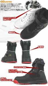 安全靴  スニーカー ブーツタイプ GD JAPAN ハイカット セーフティーシューズ GD-50 GD-51『2カラー』【あす着対応】