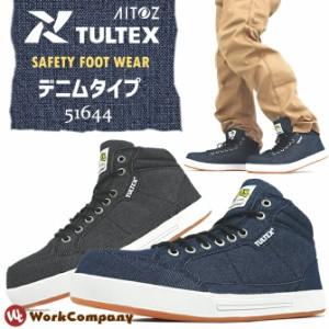 安全靴スニーカー デニムタイプ TULTEX(タルテックス)ミドルカット セーフティーシューズ ハイカット 51644『2カラー』【あす着対応】