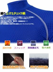 長袖 ホットコンプレッション 秋冬用 ボディータフネス(おたふく手袋) チェック織柄『3カラー』【あす着対応】