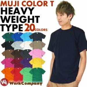 無地Tシャツ シンプル(S〜XL)男女兼用『20カラー』【カジュアル】【ユニフォーム】