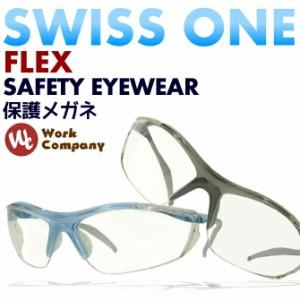 保護メガネ SwissOneスイスワン (フレックス)『2カラー』【安全メガネ】