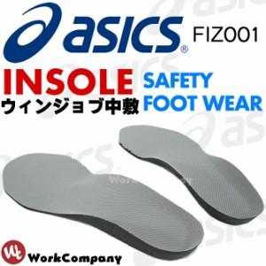 インソール 中敷き メンズ アシックス(asics) ウィンジョブ中敷【安全靴】【あす着対応】