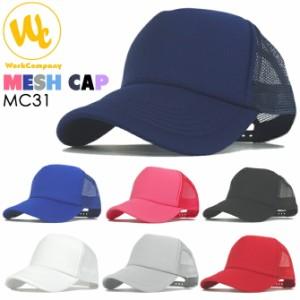 メッシュキャップ 無地 帽子 単色デザイン MC31『7カラー』【カジュアル】