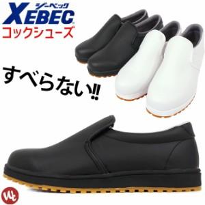 コックシューズ (XEBECジーベック) 耐滑・耐油ラバーソール 85665 『2カラー』レディース メンズサイズ対応【厨房靴】【コック靴】