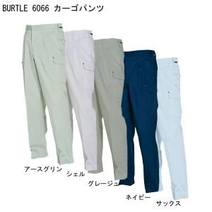 春夏 BURTLE 6066 カーゴパンツ ベトナム ズボン バートル  人気  作業服 ■91〜100cmは¥100、105〜110cmは¥300、115〜120cmは