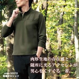 【春夏】SOWA 桑和 50570 長袖ポロシャツ 作業服 作業着 ワークユニフォーム メンズ Tシャツ■3L/100円 4L/300円アップ