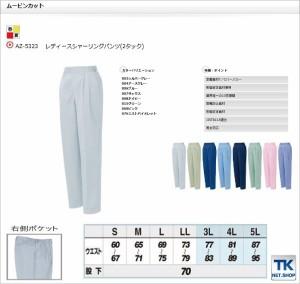 作業ズボン レディースパンツ(2タック) AITOZ ムービンカット シリーズ 春夏 作業服 作業着az-5323