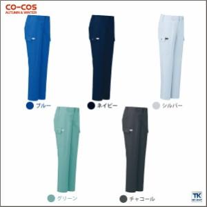 作業ズボン レディースカーゴパンツ ワークパンツ 作業ズボン 作業服 作業着 保温性アップ 秋冬用素材 CO-COS コーコスcc-a5176