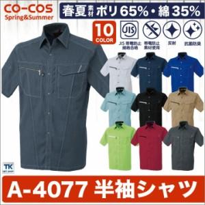 半袖シャツ 作業シャツ 作業服 作業着 春夏用素材 アンドレスケッティ CO-COS コーコス cc-a4077