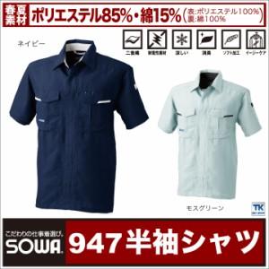 半袖シャツ 作業シャツ 春夏用 涼感・通気性・防臭 sw-947