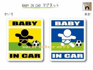 BABY IN CAR マグネット【サッカーバージョン】〜赤ちゃんが乗っています〜・カー用品・かわいいあかちゃんグッズ・セーフティードライ