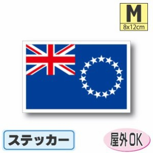 ■クック諸島国旗ステッカー(シール)屋外耐候耐水 Mサイズ 8cm×12cm /スーツケースや車などに! 防水仕様