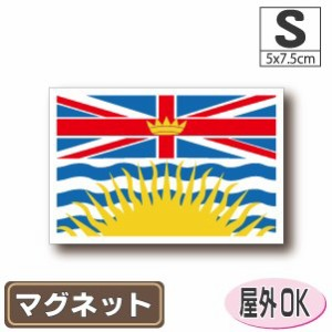 ブリティッシュコロンビア州旗マグネット屋外耐候耐水 Sサイズ 5cm×7.5cm  カナダ・バンクーバー