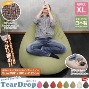 日本製 超特大 ビーズクッション ディアドロップ 全7色 ビーズクッション クッション ビーズ ソファ 座椅子 1人掛け チェア チェアー