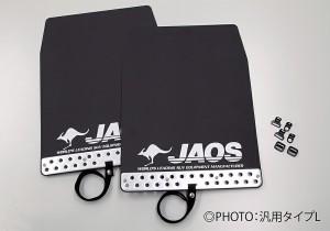 JAOS マッドガードIII 前後セット デリカD:5 ブラック(B622304FR)