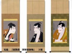 写楽 『歌舞伎 浮世絵掛軸』 3種