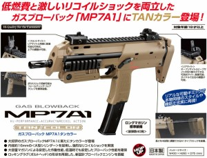 東京マルイ ガスブローバックガン H&K MP7A1 タンカラー 【MP7A1 TAN 18歳以上用 ガスガン】