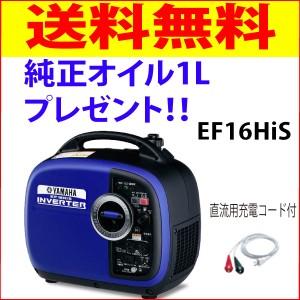 充電コード付モデル ヤマハ インバーター防音型 ポータブル発電機 EF16HiS  インバーター発電機 純正オイルプレゼント【eu16i 相当】