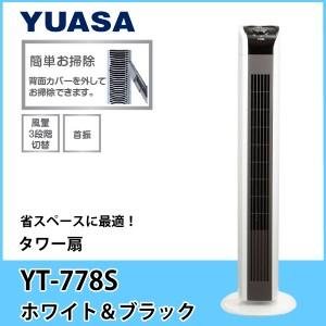 タワー扇風機 ユアサ YT-778S ピンク