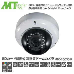 MotherTool/マザーツール 防犯カメラ赤外線 52万画素 SDカード録画式 高画質ドームカメラ MTC-SD03DIR