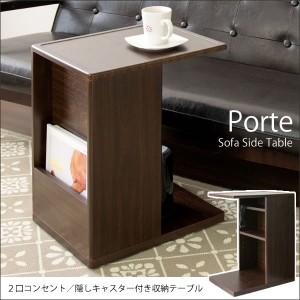 【送料無料!ポイント7%】ソファサイドテーブル Porte ポルテ  テーブル 小物収納 ベッドサイド ソファサイド コンセント
