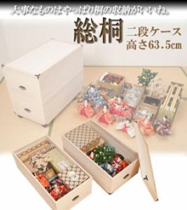 【送料無料!ポイント2%】シンプルな総桐雛人形収納ケース2段 高さ63.5cm深型タイプ  雛人形 人形ケース 桐製