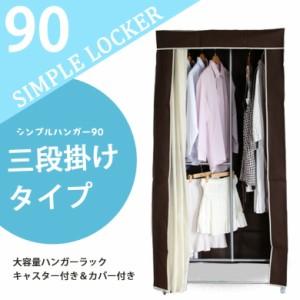 ハンガー ラック 収納 掛け 洋服 衣類 カバー付き シンプルハンガー 3段掛け 90 パイプ コート スーツ クローゼット 姫系 おしゃれ