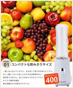 ミキサー ジューサー ボトル マイボトル レシピ付 ダイエット 健康 ドリンク 野菜ジュース ブレンダー 400ml  トライタンボトル