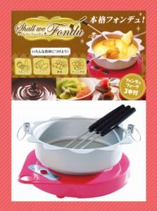 日本製 自動温度調節 電気フォンデュ鍋 専用フォーク3本付き チーズ/チョコレート/チョコ/フォンデュ/着脱式