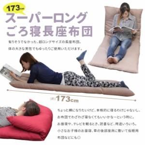 日本製 スーパーロング長座布団 全7色 座布団 長座布団 ざぶとん ごろ寝 リラックス 布団 ふとん 椅子 いす チェアー 座椅子 布団
