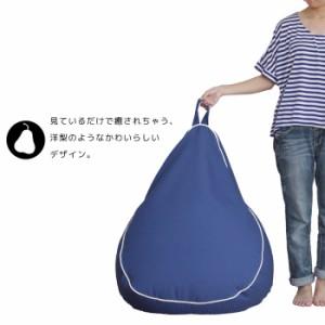日本製 ワッフル生地 洋梨型 ビーズクッション 座布団/ざぶとん/座椅子/椅子/チェア/チェアー/1人用/ビーズ/クッション
