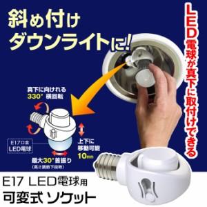 E17 LED電球用 可変式ソケット ※LED電球(E17口金)専用 斜め付けダウンライト ダウンライト用 可変 ソケット LED電球 E17