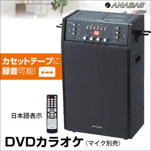 ANABAS  【送料無料】 Lig305 DVDカラオケ(本体のみ マイク別売) DVD-K100 【新品・税込】