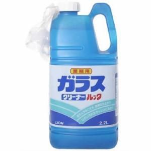 ライオンハイジーン  【送料無料】 JGL1901 液体ガラスクリーナールック 2.2l 【新品・税込】