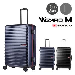 サンコー スーツケース 85L 69cm 5.6kg ハード フレーム ウィザードM WIZM-69 SUNCO キャリーケース 軽量 TSAロック搭載