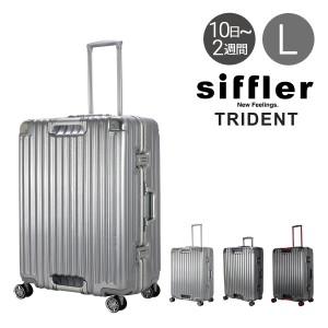 シフレ スーツケース 4輪 85L 67cm 5.9kg トライデント TRI1102-67 ハード フレーム Siffler